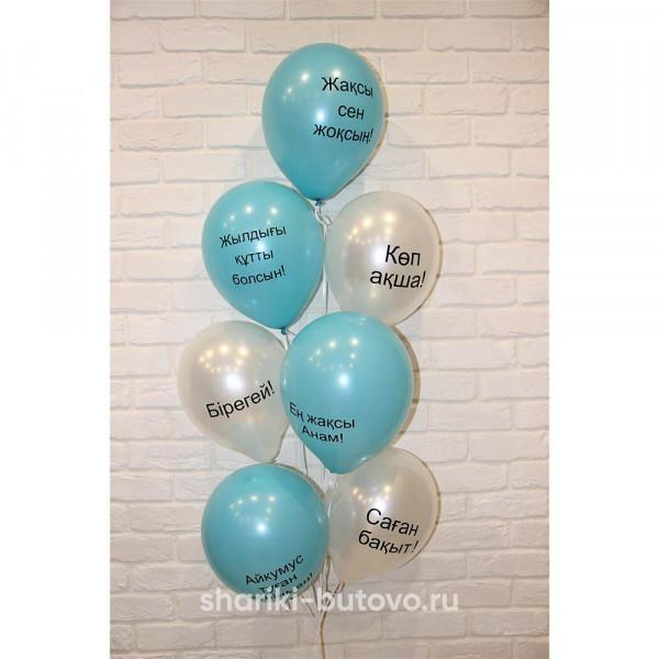 Фонтан из шариков с индивидуальными надписями (на любом языке)