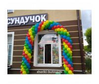 Арка из воздушных шариков на открытие магазина