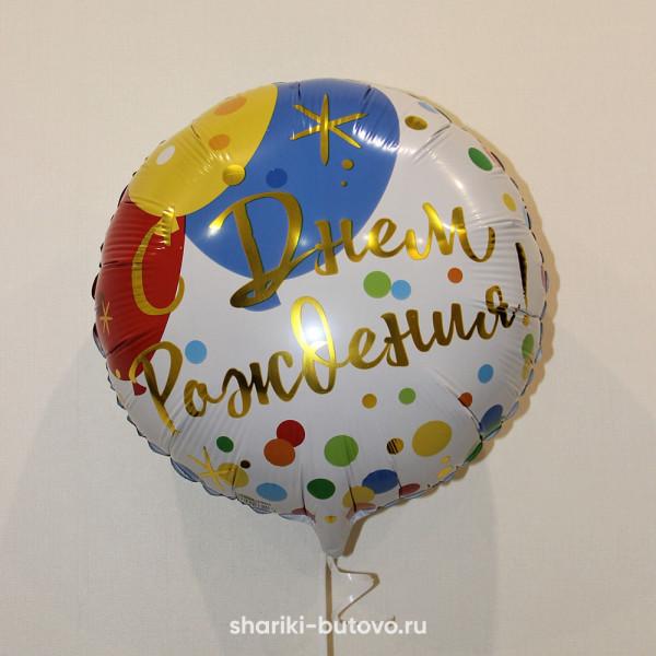 Фольгированный воздушный шар (С Днем Рождения)