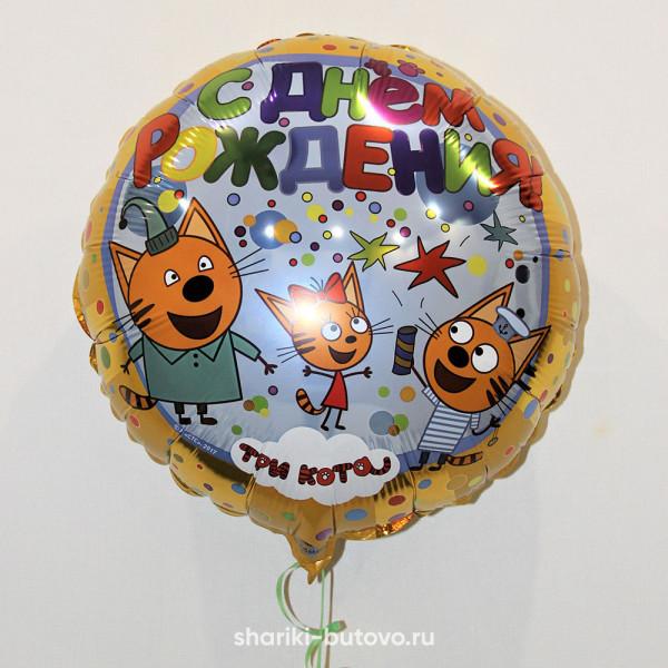 Фольгированный воздушный шар (Три кота)