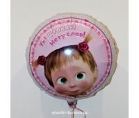 Фольгированный воздушный шар (Маша)