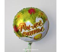 Фольгированный воздушный шар (ты моё счастье)