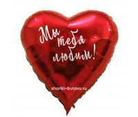 Фольгированное Сердце с индивидуальной надписью