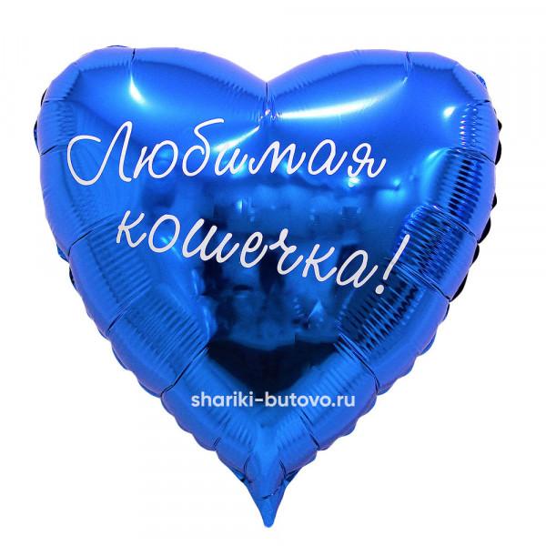 Фольгированный воздушный шар (сердце с индивидуальной надписью)