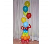 Фонтан из разноцветных шариков
