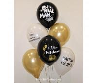 Гелиевые шары (микс для мужчины)