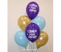 Гелиевые шары (микс на день рождения)