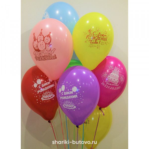 Гелиевые шары (с днем рождения)