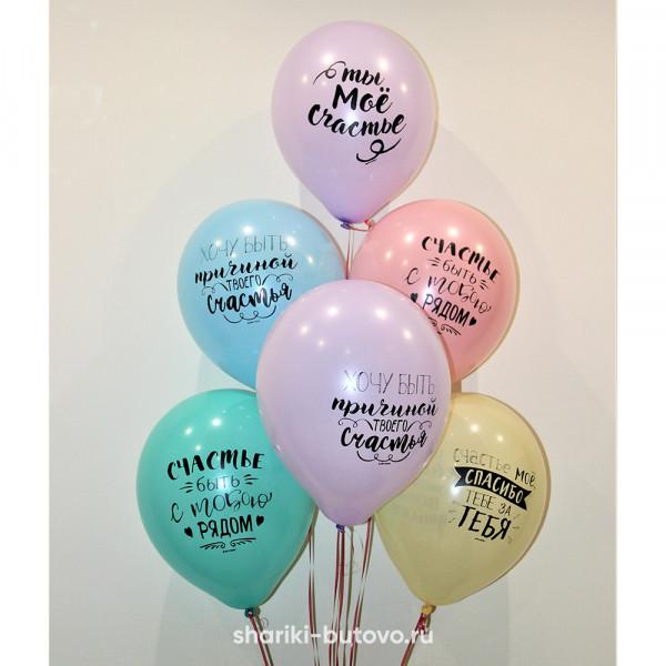 Гелиевые шары (Ты моё счастье)