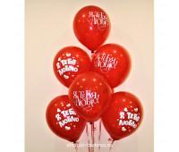 Гелиевые шары (Я тебя люблю)