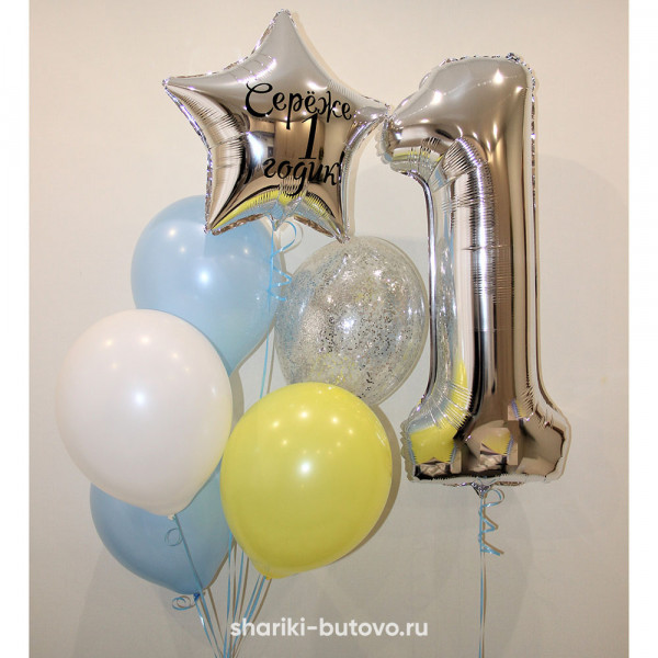 Набор из шариков на 1 годик с индивидуальной надписью
