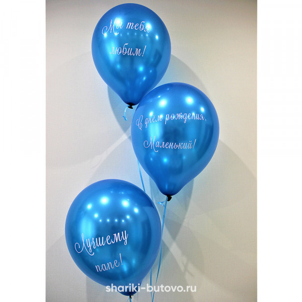 Гелиевый шар с надписью (Синий Металл)