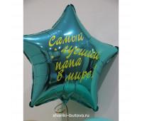 Фольгированный шарик Звезда с индивидуальной надписью