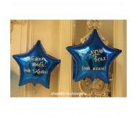 Фольгированные шарики звезды с индивидуальной надписью