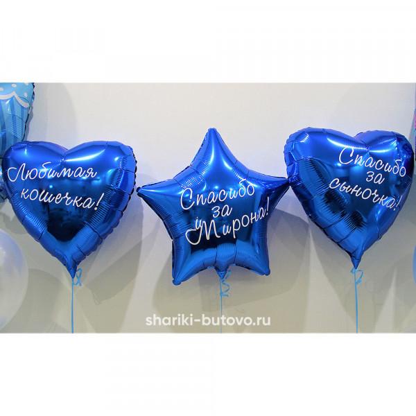 Набор из шариков для выписки из роддома с индивидуальной надписью