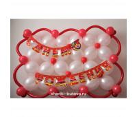 Панно из шариков на День Рождения
